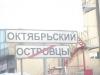 Сервис окон в п.Октябрьский