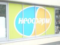 Ремонт двери в аптеке «Неофарм» Железнодорожный