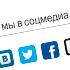 Открытие официальных аккаунтов в популярных социальных сетях