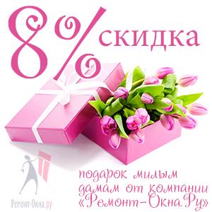 Скидка 8% всем женщинам на 8 марта!