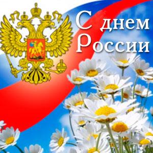 Поздравляем с днем России! График работы в выходные