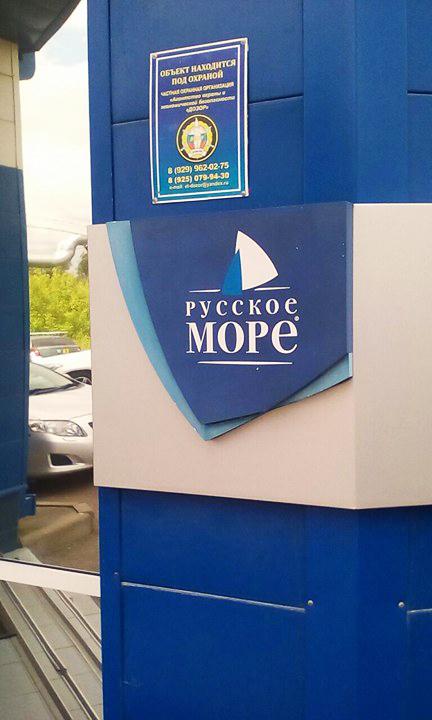 Установка москитных сеток для компании Русское море